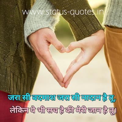 Love Shayari in hindi with image For whatsapp 2021   लव शायरी