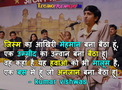 kumar vishwas poem lyrics