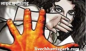 बीजेपी नेता ने दोस्त की पत्नी को दिया फिजीकल होने का आफर देखिए पुरी वीडियो chhattisgarh news live