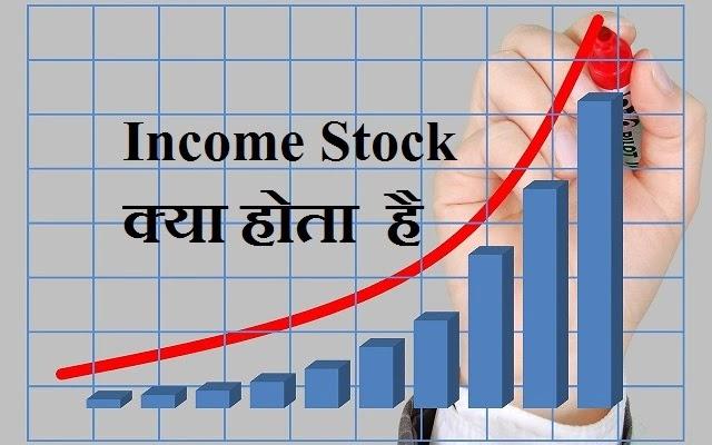 इनकम स्टॉक क्या होता है? - Income Stocks Meaning In Hindi