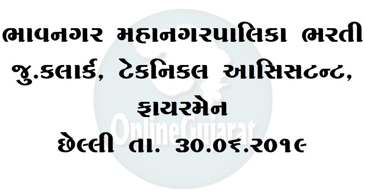 Bhavnagar Municipal Corporation (BMC) Recruitment for 64