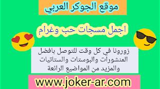 أجمل مسجات حب وغرام 2019 - الجوكر العربي
