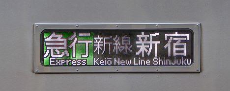 京王電鉄 急行 新線新宿行き10 9000系新LED(Keio New Line表示追加)