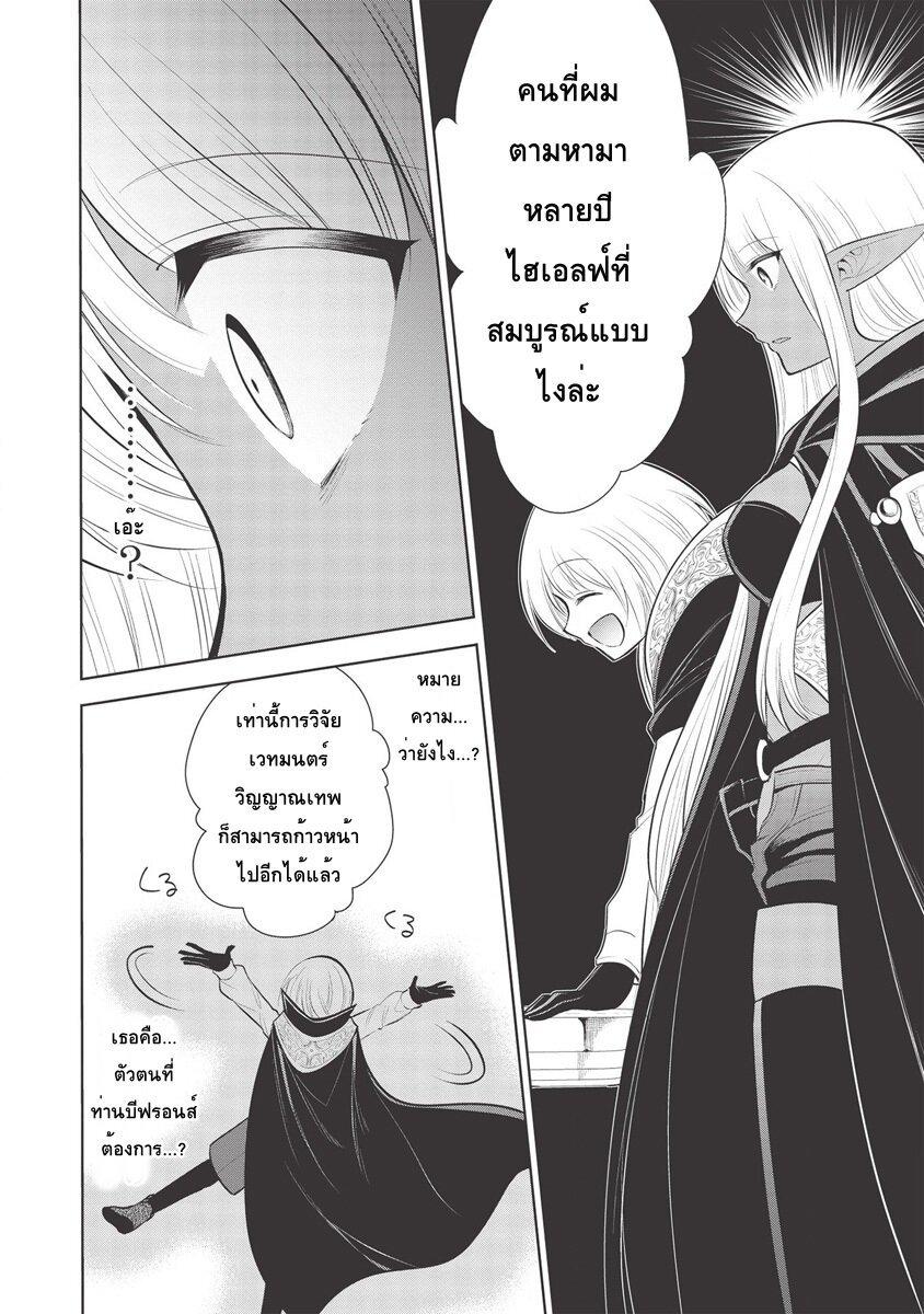 อ่านการ์ตูน Maou no Ore ga Dorei Elf wo Yome ni Shitanda ga Dou Medereba Ii ตอนที่ 31 หน้าที่ 4