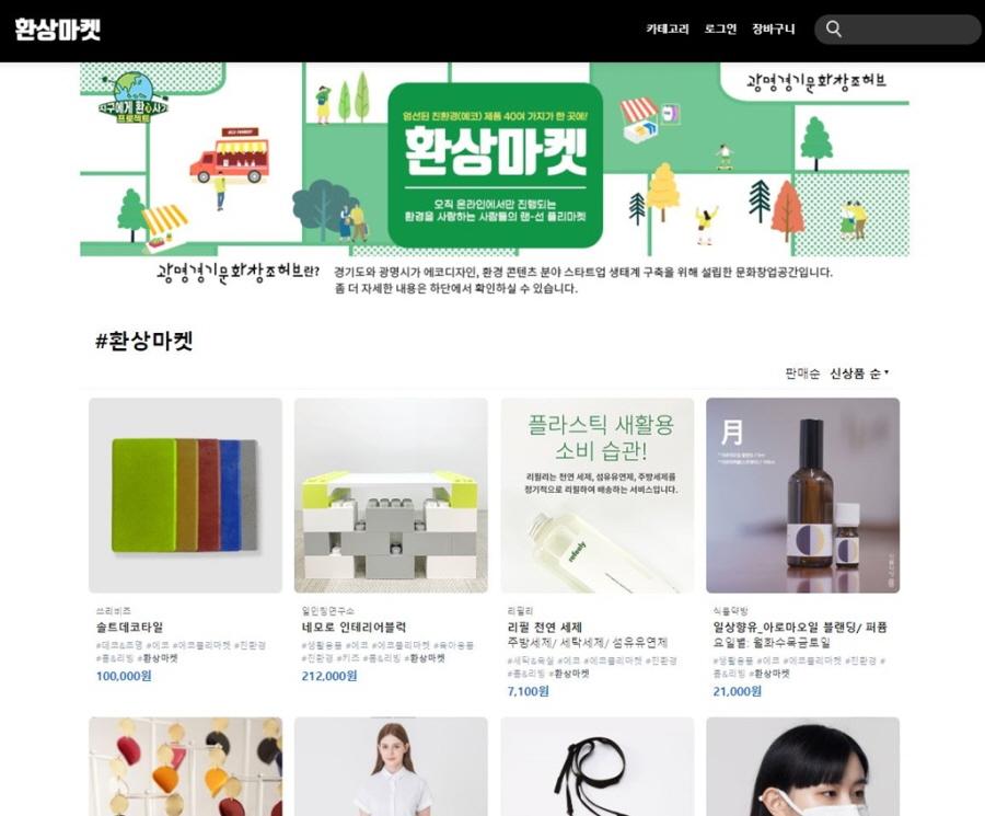 친환경 제품 온라인 판매 '2020 환상마켓' 개최