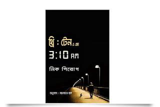 3:10 a.m. by Nick Pirog bangla pdf