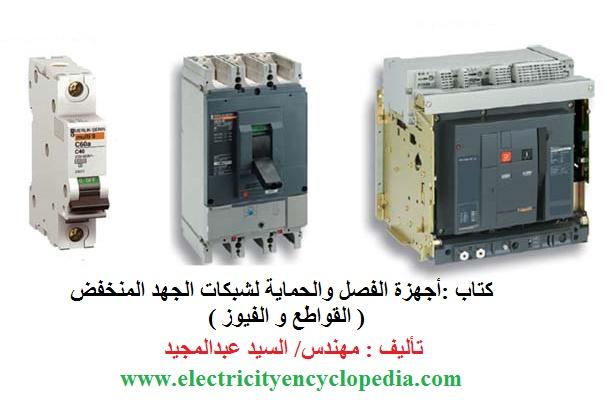 كتاب :أجهزة الوقاية لشبكات الجهد المنخفض ( القواطع و الفيوز )  Circuit Breakers and Fuses