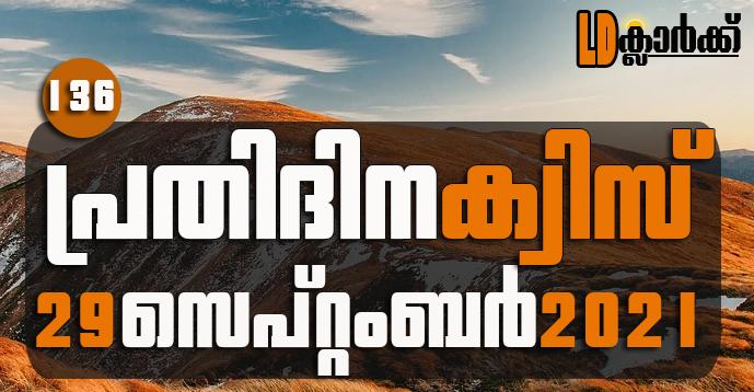 Kerala PSC | 29 Sep 2021 | Online LD Clerk Exam Preparation - Quiz-136