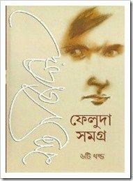 Feluda Samagra - ফেলুদা সমগ্র All Parts (1 to 6) by Satyajit Ray