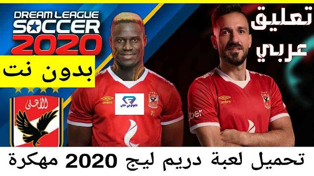 تحميل لعبة دريم ليج 2020 Dream League مهكرة من ميديا فاير اخر اصدار بالتعليق العربي