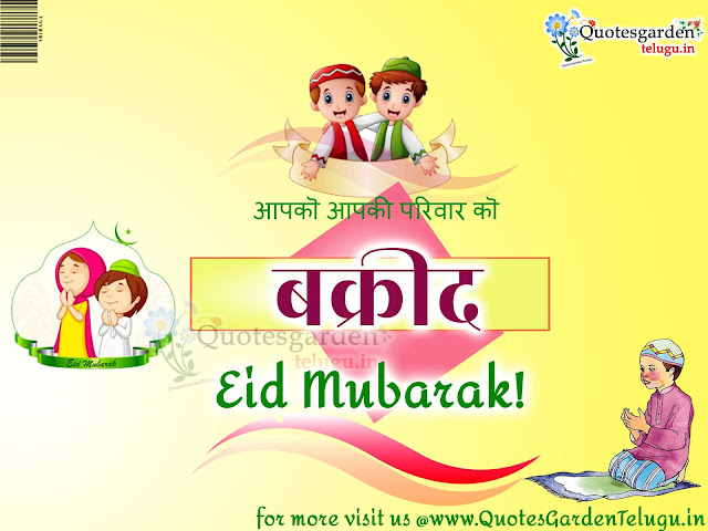Happy Bakrid 2017 wishes images in hindi