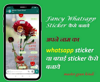 apne naam ka whatsapp sticker kaise banaye hindi me