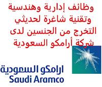 وظائف إدارية وهندسية وتقنية شاغرة لحديثي التخرج من الجنسين لدى شركة أرامكو السعودية تعلن شركة أرامكو السعودية, عن توفر وظائف إدارية وهندسية وتقنية شاغرة لحديثي التخرج من الجنسين وذلك للتخصصات التالية: 1- التخصصات الهندسية هندسة البترول،الهندسة البحرية، هندسة الطيران والسلامة وهندسة الحماية من الحريق, الهندسة الكيميائية، الميكانيكية، الكهربائية، المدنية، الصناعية، 2- تخصصات الحاسوب وتكنولوجيا المعلومات هندسة الحاسوب، هندسة البرمجيات, هندسة الشبكات, علوم الحاسوب، تكنولوجيا المعلومات، أمن المعلومات 3- تخصصات العلوم الجيوفيزياء، الجيولوجيا، الهندسة المعمارية، الكيمياء، الفيزياء، النانوتكنولوجي، علوم البحار، علوم الطاقة، العلوم البيئية، الرياضيات والإحصاء 4- تخصصات الأعمال الإدارية والتجارية نظم معلومات إدارية، إدارة أعمال، مالية، محاسبة، تسويق، إدارة سلسلة الإمداد، إدارة مشاريع، موارد بشرية، اقتصاد 5- تخصصات الفنون والأدب تصميم داخلي، تصميم جرافيكي، علاقات عامة، اتصالات، وسائط متعددة، إعلام، تعليم، أدب إنجليزي، لغة عربية، علوم سياسية، علوم مكتبات 6- التخصصات القانونية والتشريعية القانون، القانون الدولي، قانون الشركات، القانون السياسي، العدالة الجنائية، علم الإجرام، القانون الإسلامي والدراسات 7- التخصصات الأخرى تقديم عام للتخصصات الأخرى الغير مذكورة أعلاه ويشترط في المتقدمين للوظائف ما يلي: - المؤهل العلمي: بكالوريوس في أحد التخصصات المذكورة أعلاه - الخبرة: حديث التخرج, أو لديه خبرة لا تزيد عن ثلاث سنوات - أن يكون المتقدم/ة للوظيفة سعودي/ة الجنسية - أن يكون المتقدم للوظيفة حاصل على معدل تراكمي لا يقل عن (2,5 من 4) أو (3.5 من 5) أو ما يعادلهم لتخصصات العلوم الإدارية، الفنون والآداب، القانون - أن يكون المتقدم للوظيفة حاصل على معدل تراكمي لا يقل عن (2 من 4) أو (3 من 5) أو ما يعادلهم لتخصصات الهندسة، تقنية المعلومات، العلوم - بالنسبة للمتقدمين للوظائف في التخصصات الهندسية, فيجب أن يكون المتقدم للوظيفة مسجلاً رسمياً لدى الهيئة السعودية للمهندسين, وحاصلاً على اعتماد مهني, مع إرفاق المستندات التي تثبت ذلك في طلب التقديم - أن يجتاز المتقدم للوظيفة اختبارات القبول والمقابلة الشخصية والفحص الطبي  للتـقـدم لأيٍّ من الـوظـائـف أعـلاه اضـغـط عـلـى الـرابـط هنـا        اشترك الآن في ق