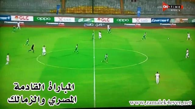 مباراة الزمالك القادمة مع المصري