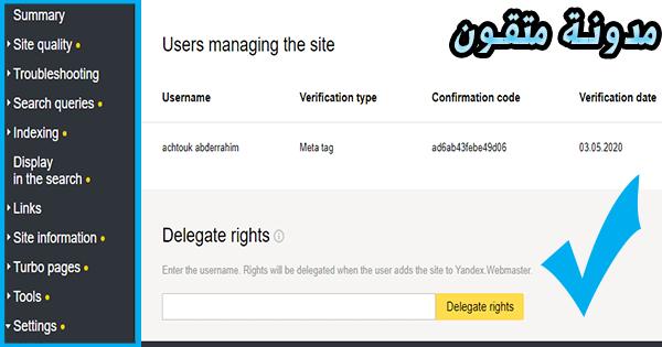 إكمال عملية التحقق في ياندكس,محرك البحث yandex