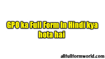GPO Ka Full Form In Hindi kya hota hai