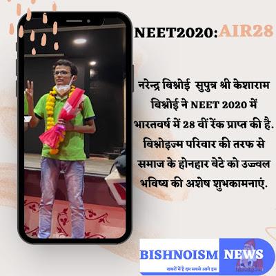 नरेन्द्र बिश्नोई NEET 2020 के परिणाम में सम्पुर्ण भारत में 28 वी रैंक प्राप्त कर AIIMS (नई दिल्ली) में MBBS की शिक्षा के लिए चयनित हुए हैं.