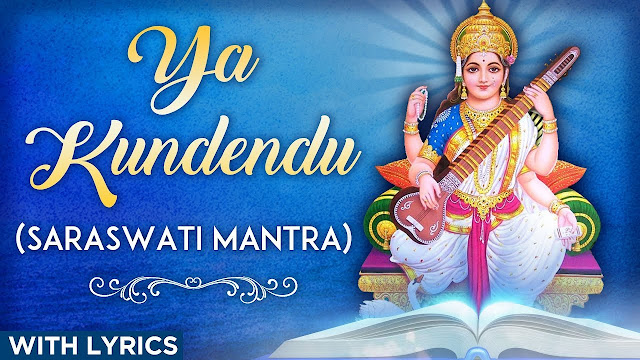 MAA SARASWATI VANDANA LYRICS IN HINDI