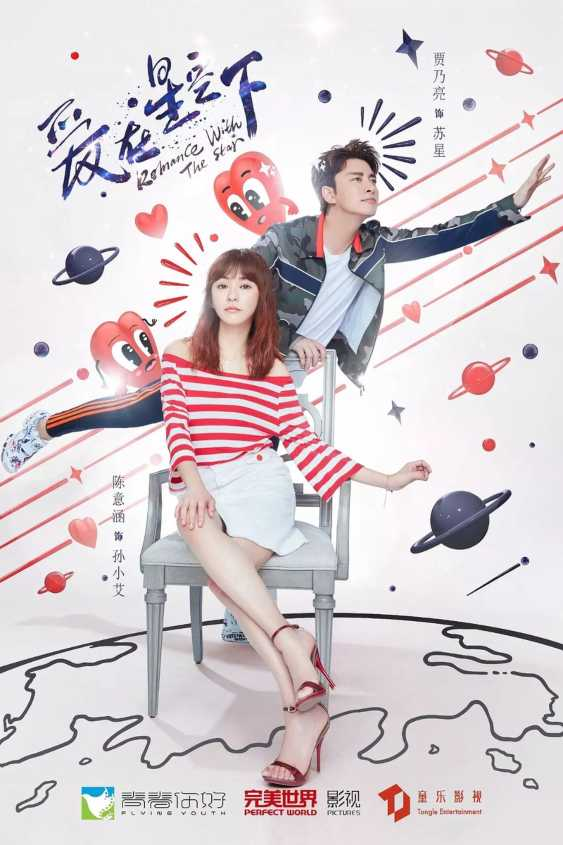 Romance With the Star 2020 poster