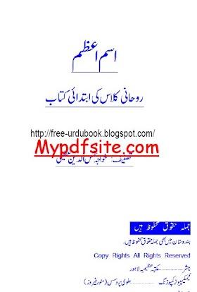 Isme Azam by khawaja Shamsuddin Azeemi