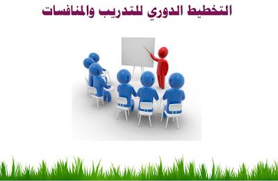 التخطيط الدوري للتدريب والمنافسات ملف بصيغة - PDF-