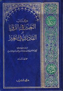 كتاب التعبير في الرؤيا أوالقادري في التعبير - أبو سعد القادري