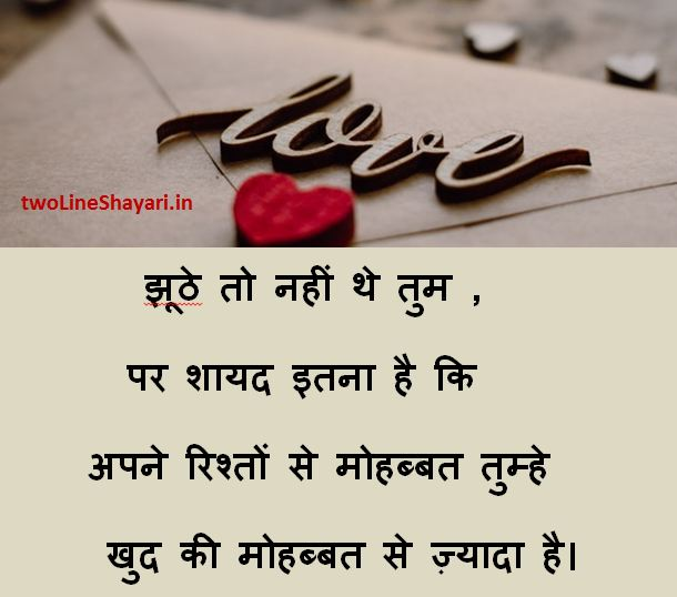 judai shayari with images, judai shayari images in hindi