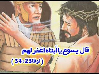 يسوع يموت لأجلنا كارتون