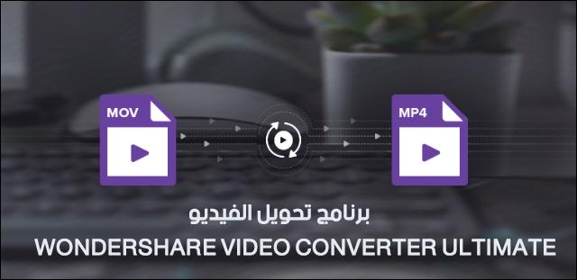 برنامج تحويل الفيديو Wondershare Video Converter Ultimate