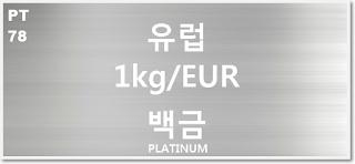 오늘 유럽 백금 1 키로(kg) 시세 : 99.99 플라티늄 백금 1 키로 (1Kg) 시세 실시간 그래프 (1kg/EUR 유로)