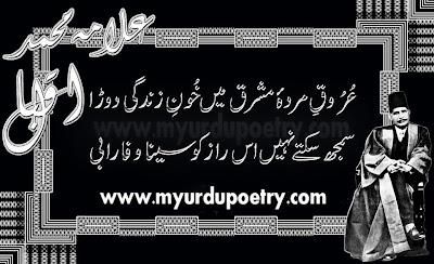 Allama Iqbal Two line Motivational design shayari, allama iqbal 2 line design poetry , poetry, sms