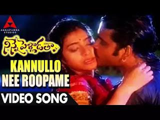 Kannullo-Nee-Roopame-Song-Lyrics