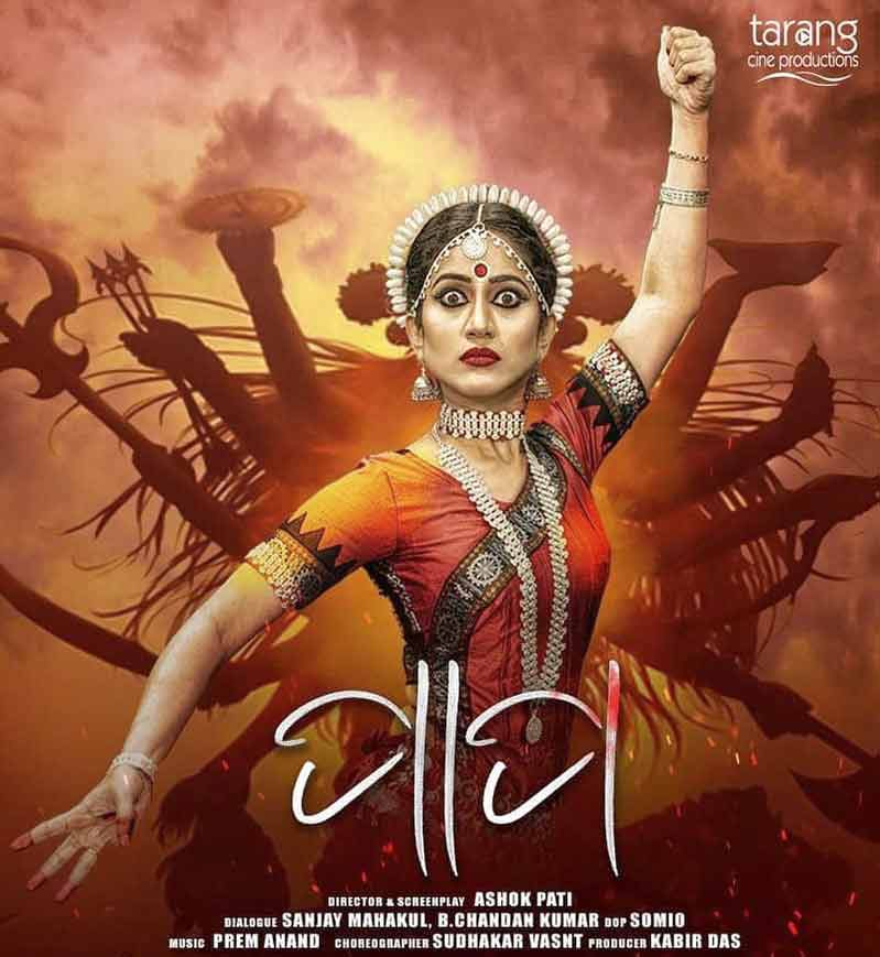 Paapa Odia Movie Cast, Crews, Release Date, Poster, HD Videos, Info, Reviews