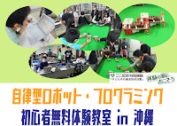 自律型ロボット・プログラミング初心者無料体験教室 in 沖縄