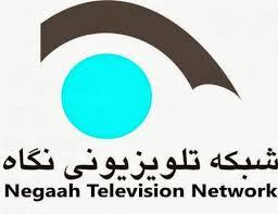 تردد قناة Negaah TV