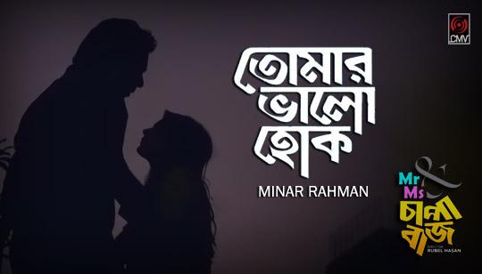 Tomar Valo Hok Lyrics [তোমার ভালো হোক] Minar Rahman