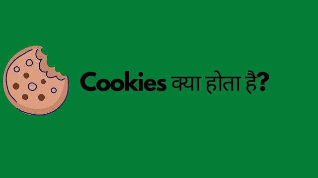 cookies kya hota hai