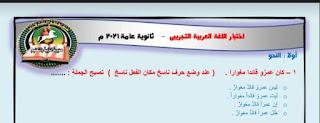 إختبار تجريبي شامل لغة عربية من إعداد توجيه الشرقية ثانوية عامة نظام جديد