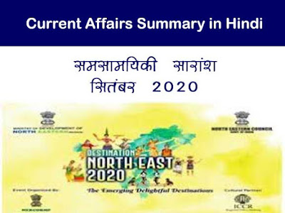 Current Affairs Summary in Hindi  September  2020 |