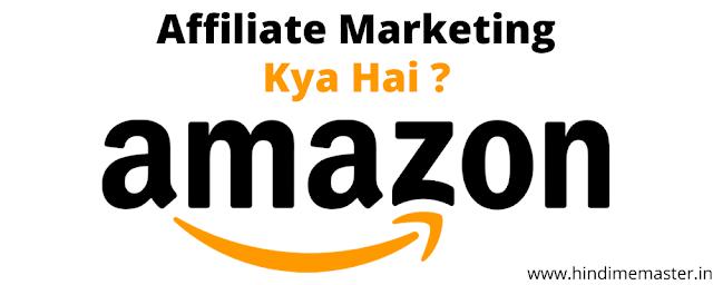 Affiliate Marketing Kya Hai Aur Ise Kaise Kare? - HindiMeMaster