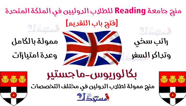 منح university-of-reading في المملكة المتحدة لدرجة البكالوريوس والماجستير - ممولة بالكامل