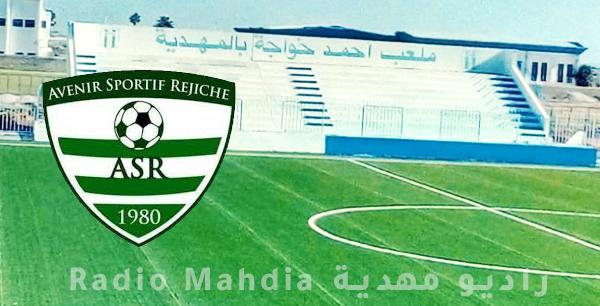 ملعب أحمد خواجة بالمهدية سيحتضن لقاءات مستقبل رجيش