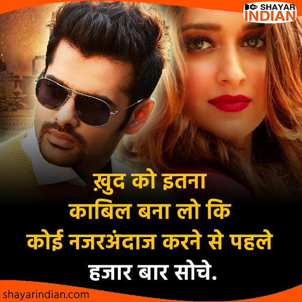 Ignore Status, Shayari, Quotes, Suvichar, Anmol Vachan in Hindi