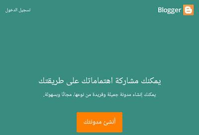 إنشاء مدونة بلوجر مجانية بطريقة إحترافية للربح_Blogger 2020