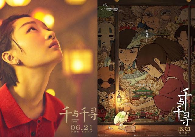 spirited away Zhou Dongyu