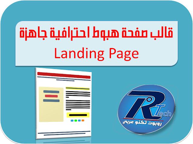 Landing-Page-2021-صفحة-هبوط-مجانية