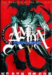 Amon - Devilman Mokushiroku Manga