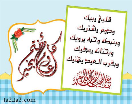 أجمل صور تهنئة بالعيد للحبيب 14