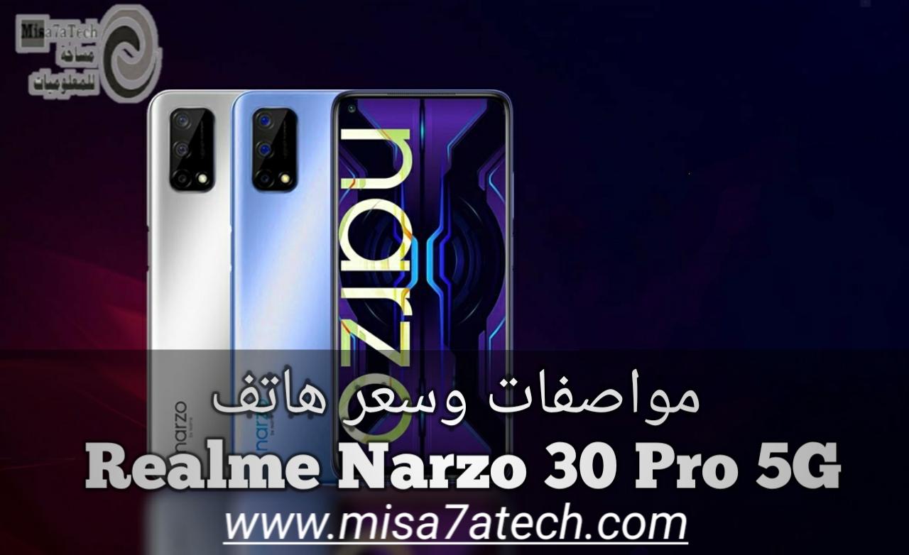 مواصفات وسعر هاتف Realme Narzo 30 Pro 5G | سعر ومواصفات Realme Narzo 30 Pro 5G.