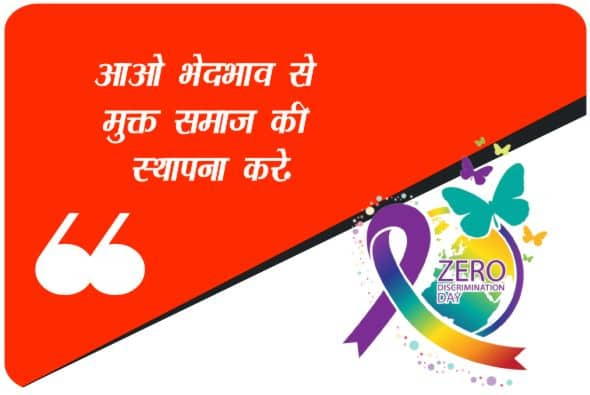 Zero Discrimination Day  Wishes In Hindi With Images
